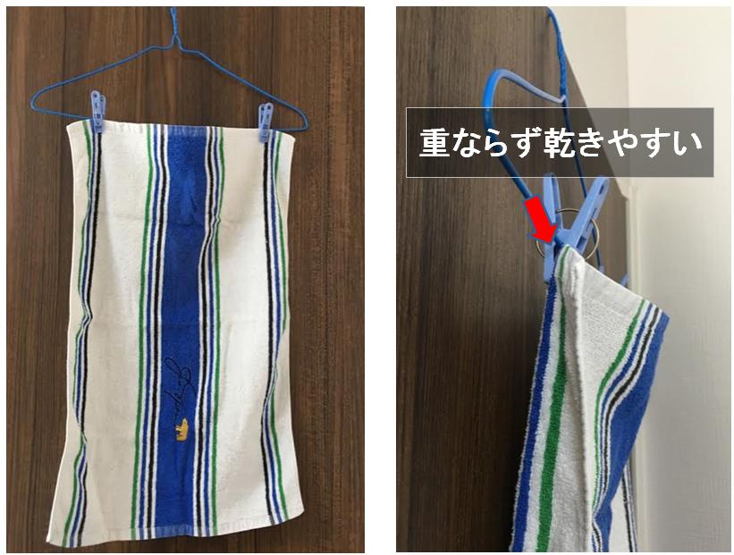 タオル干し方乾きやすい