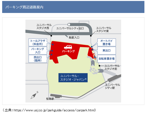 USJ駐車場マップ