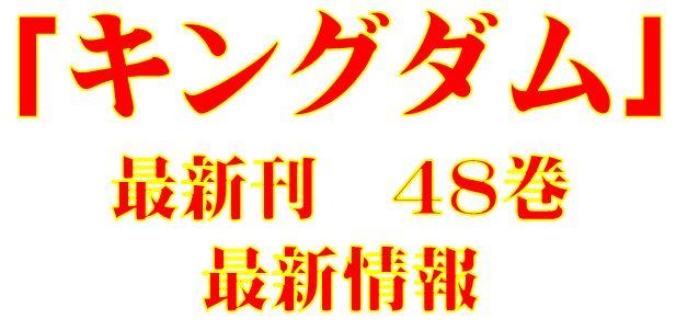 キングダム48巻