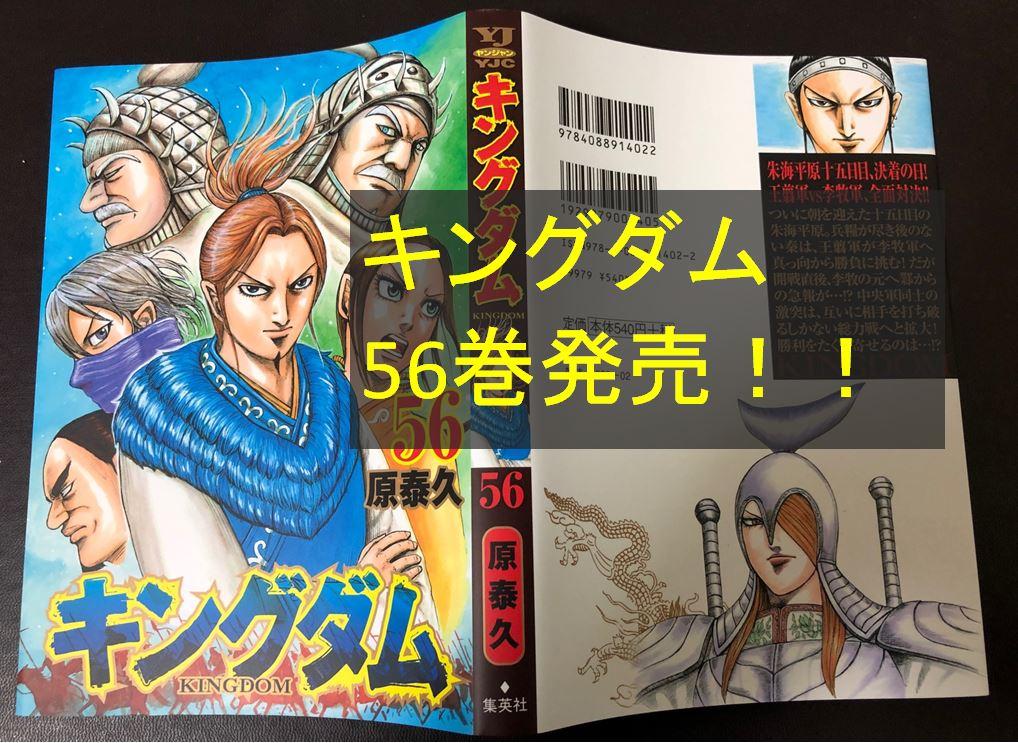 キングダム 最 新刊 57