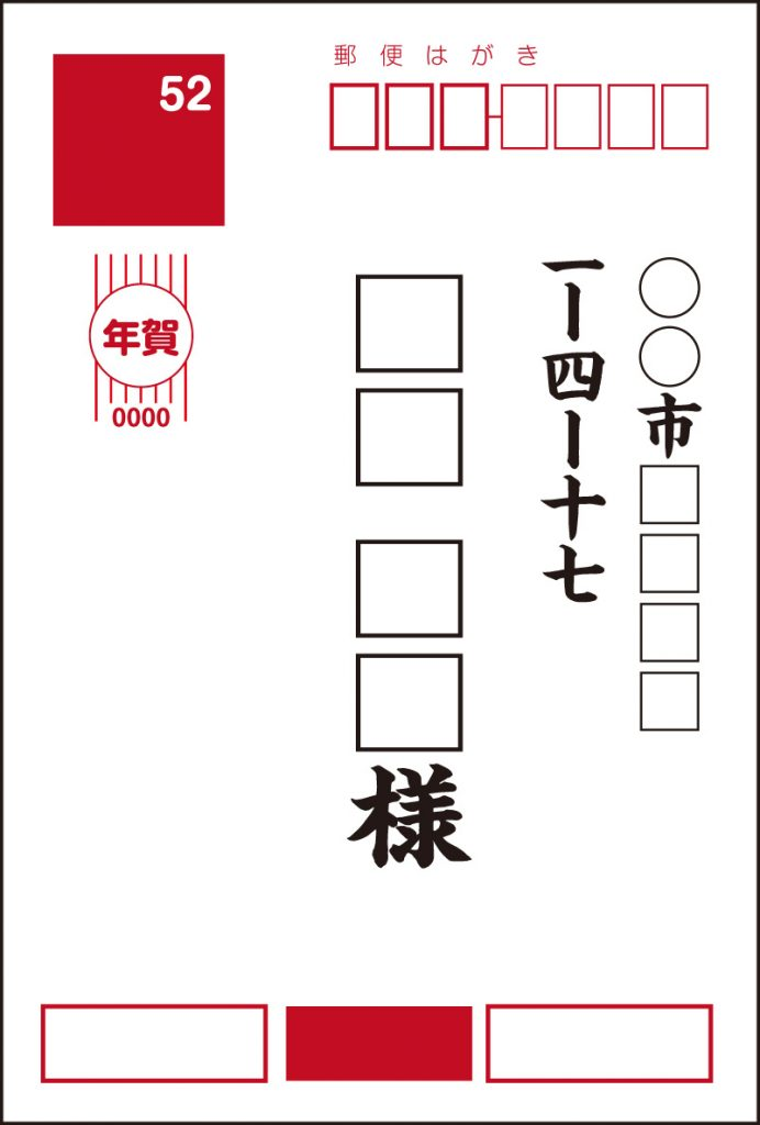 年賀状 横書き ルール