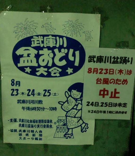 武庫川祭り2018年
